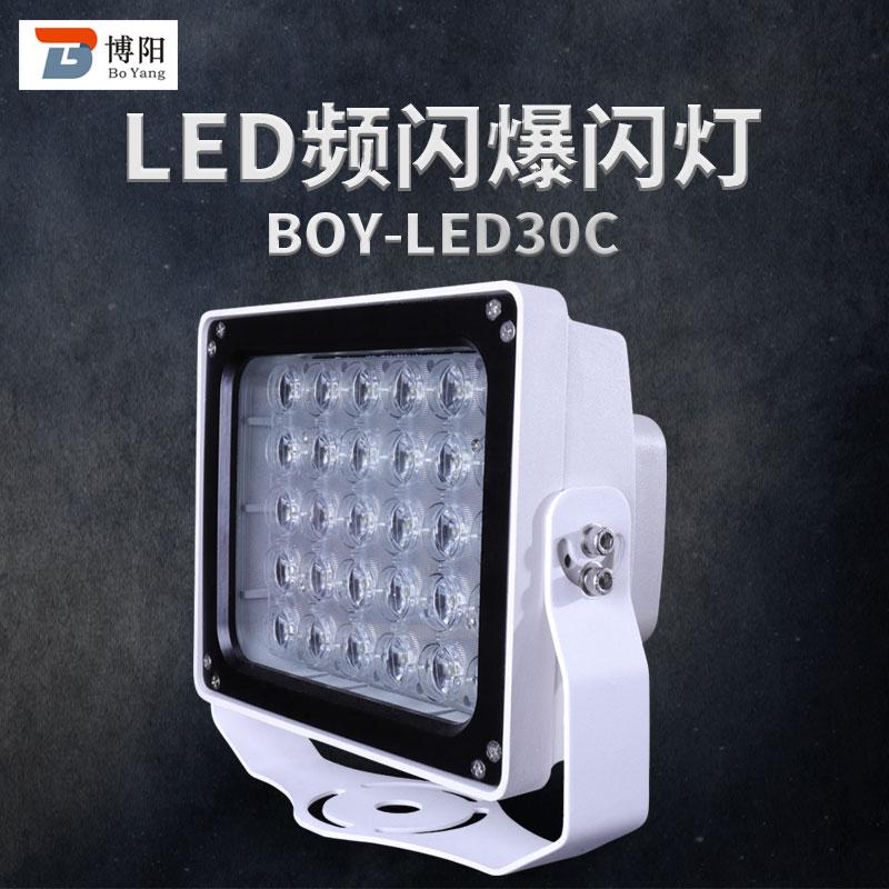 卡口LED频闪灯