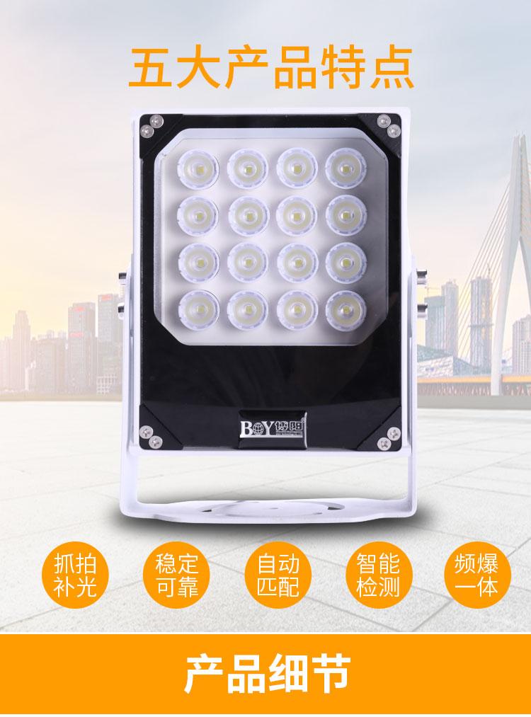 博阳LED补光灯中标湖北荆门沙洋县平安城市项目