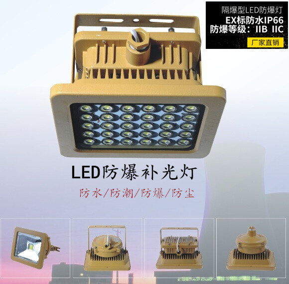 油田LED防爆灯