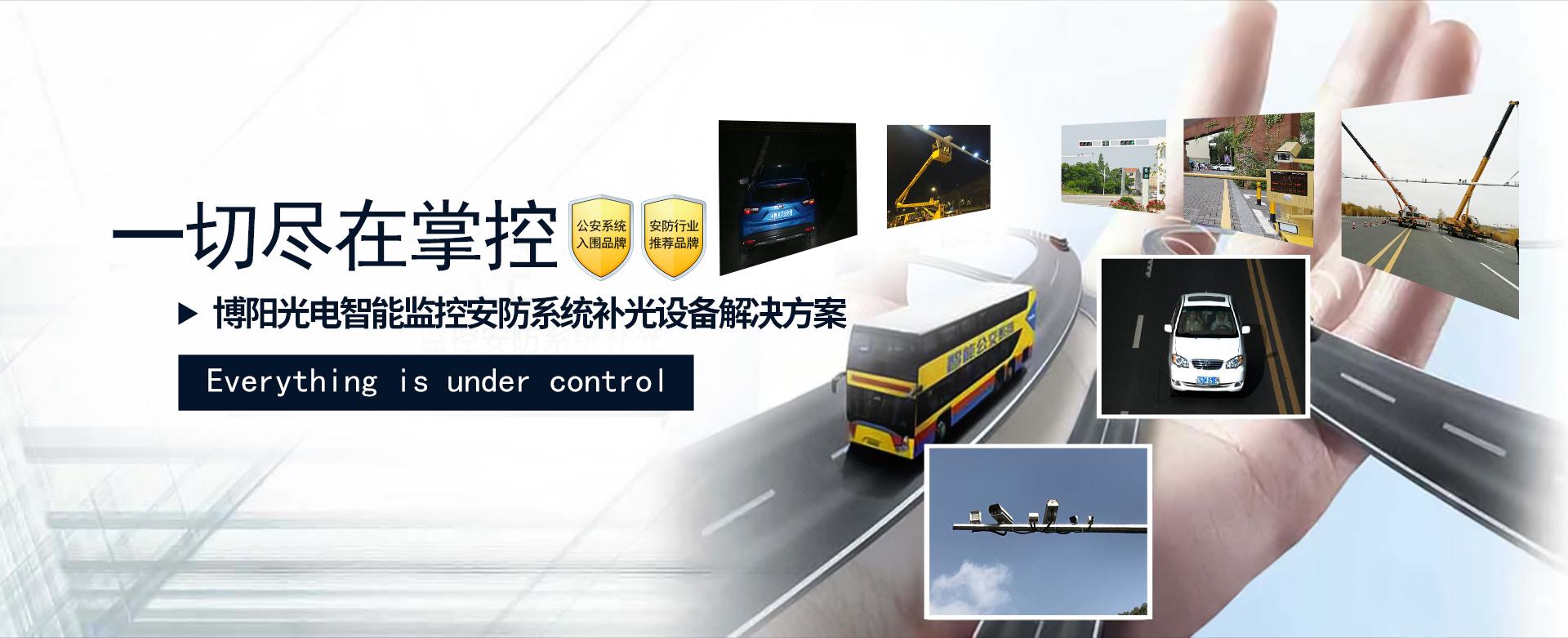 深圳市博阳光电科技有限公司
