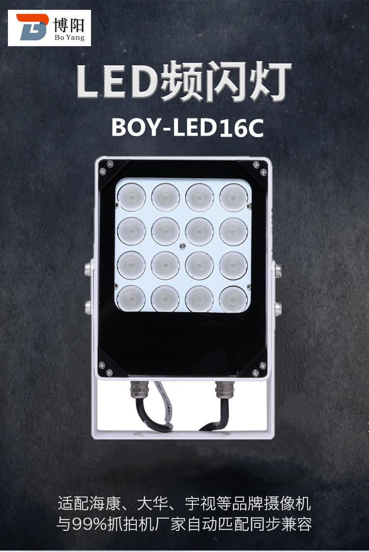 博阳16颗LED频闪灯中标广西钦州电子警察项目