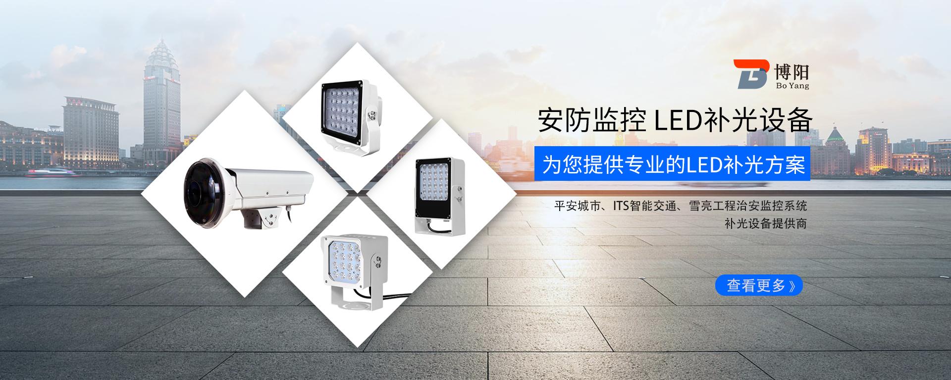 视频监控LED补光产品