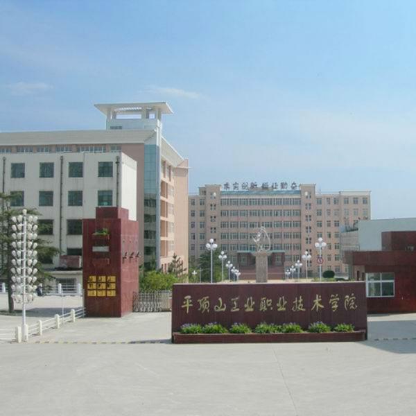 平顶山工业职业技术学院