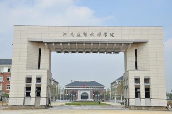 河南医药技师学院