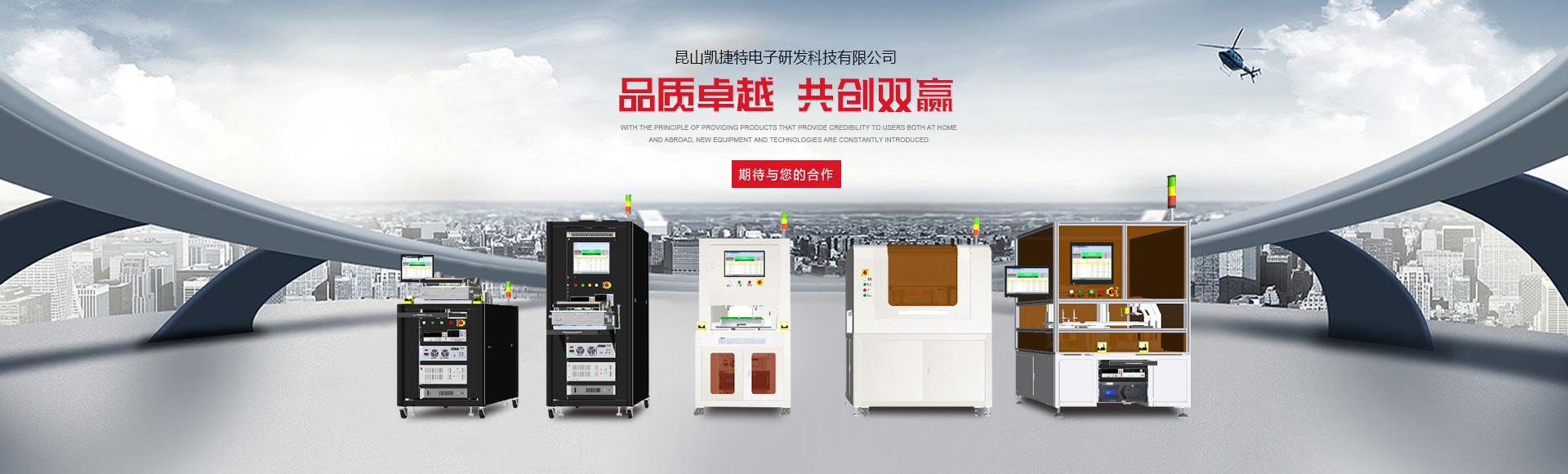 昆山凯捷特电子研发科技有限公司