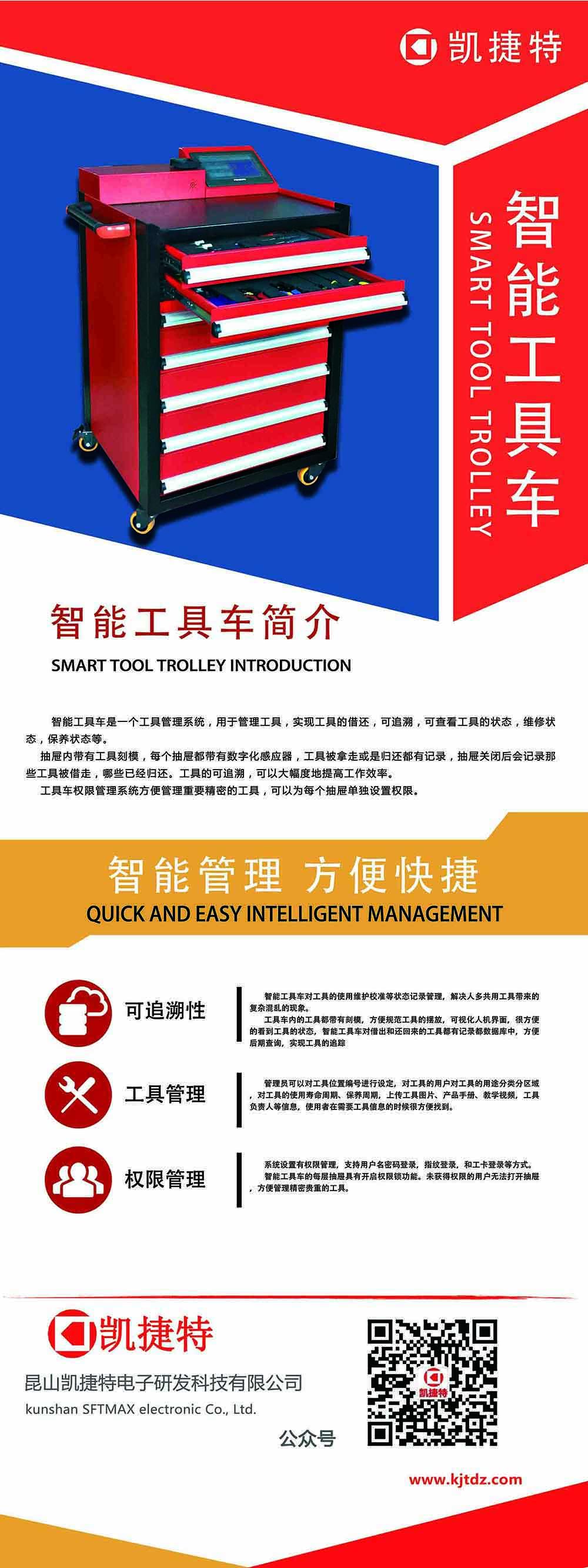 RFID智能工具柜,RFID智能工具箱