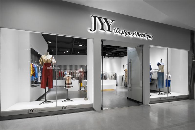 JYY服装店