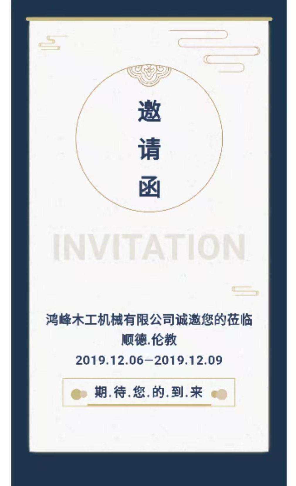 邀請函|第二十屆中國順德(倫教)國際木工機械博覽會