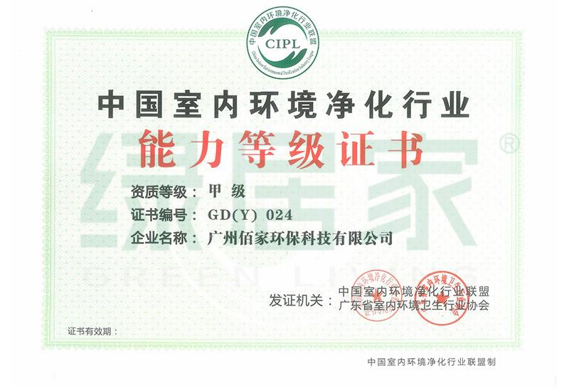 净化行业甲级能力证书