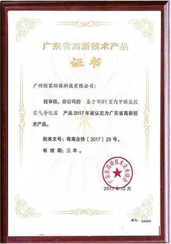 高新技术产品证书-空气净化器