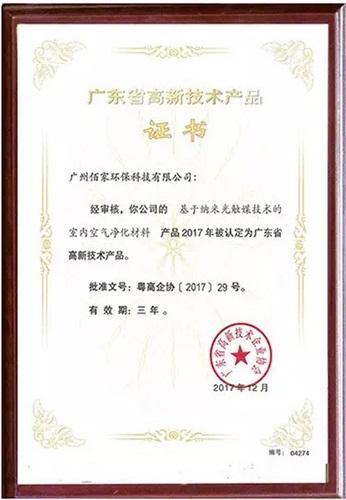 高新技术产品证书-空气净化材料