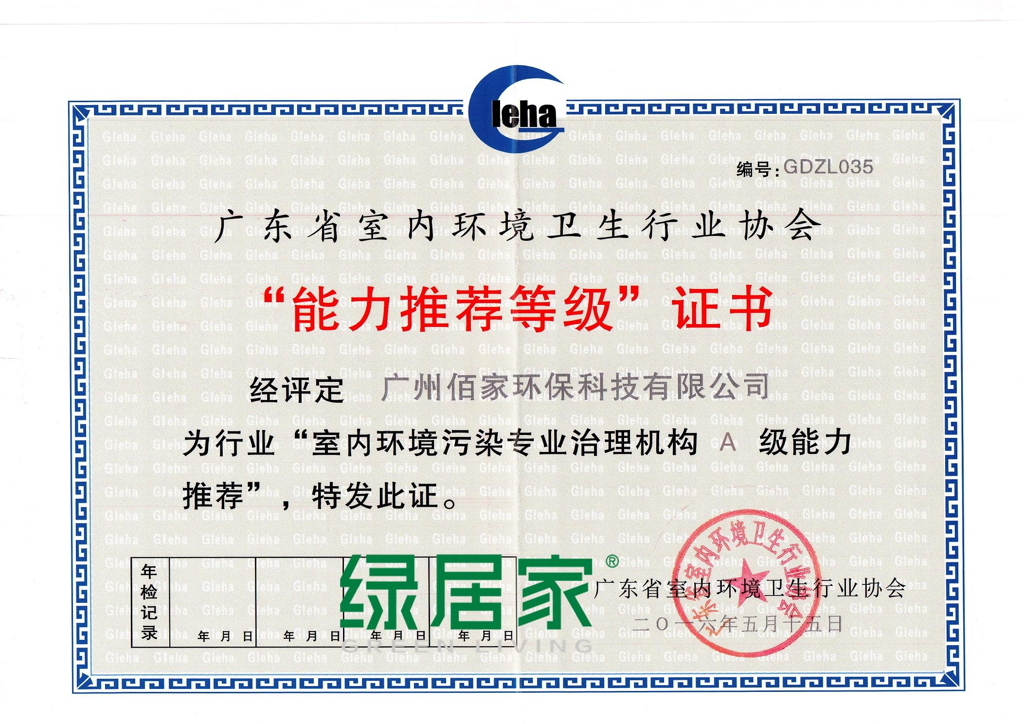 室内环境污染治理A系能力推荐证书
