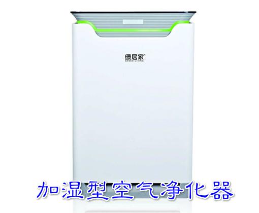 空气净化器(加湿型)