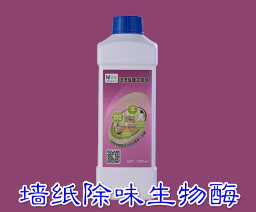 墙纸除味生物酶