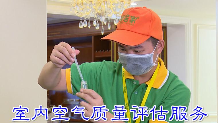 室内空气质量评估服务