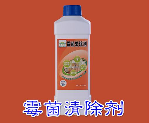 霉菌清除剂1000ml