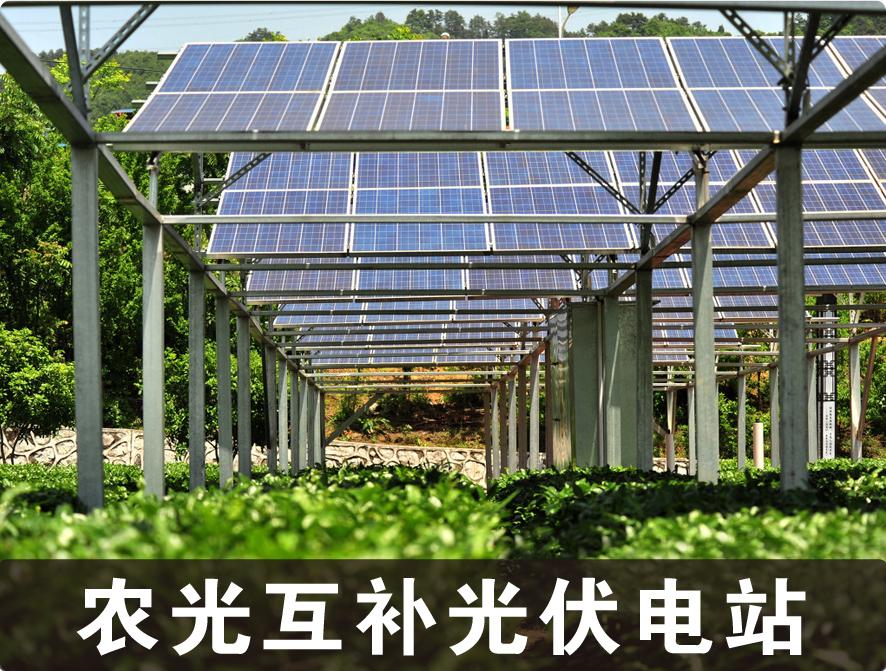 農光互補光伏發電站