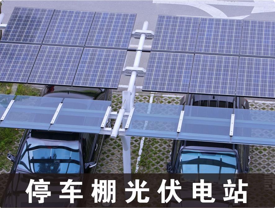 停車棚陽光棚光伏電站
