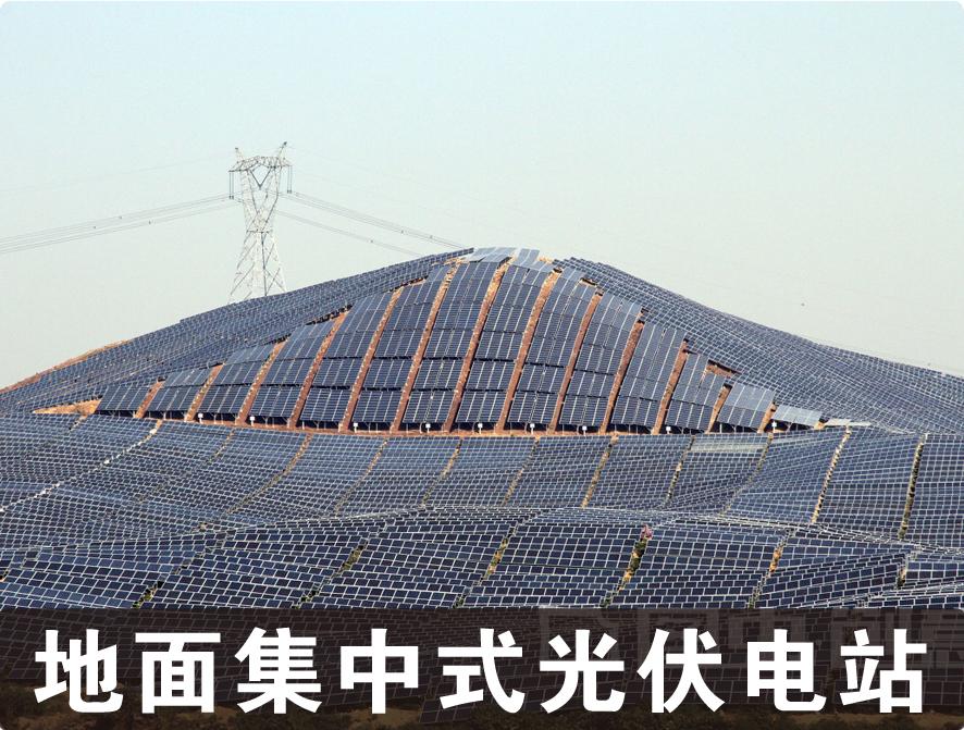 地面集中式光伏發電站