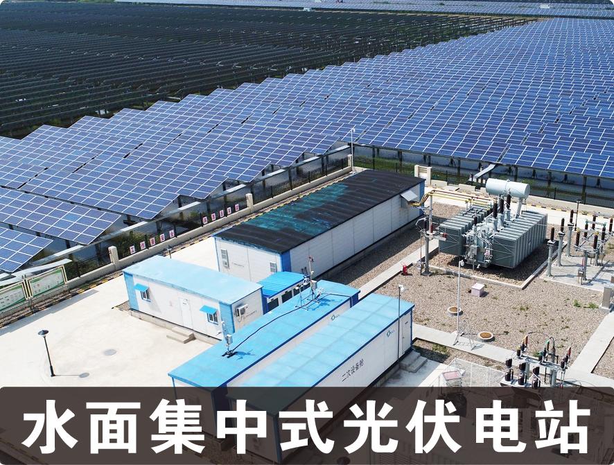 水面集中式發電系統