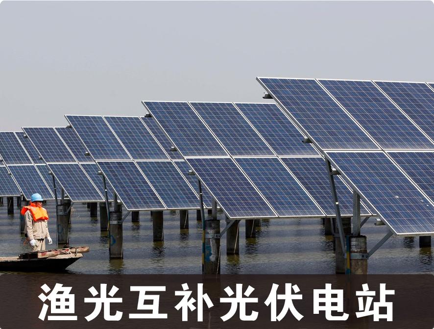 漁光互補光伏發電站