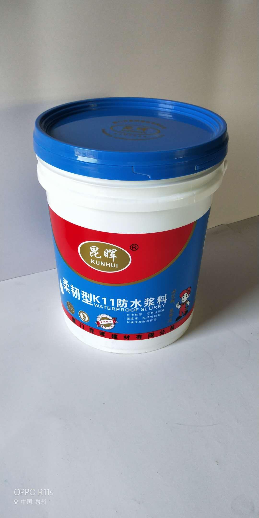 柔韌型K11防水涂料