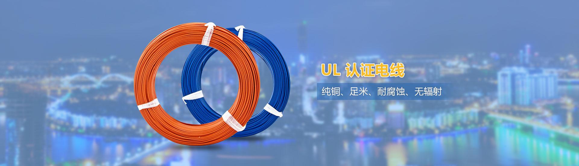 UL認證電線