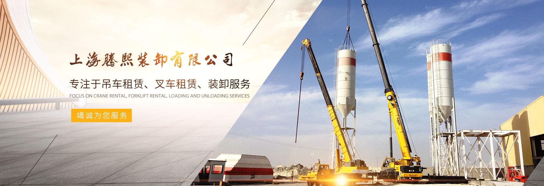 上海叉车出租_上海腾熙装卸有限公司