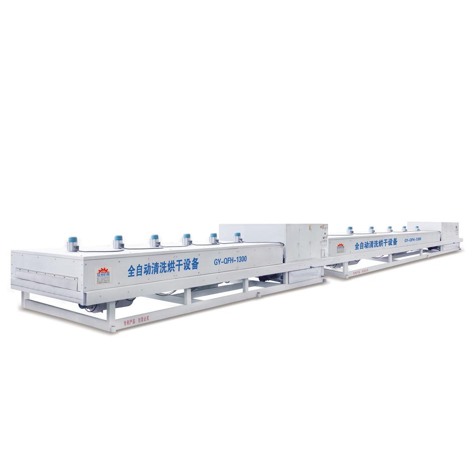 GY-QFH-1300 全自动清洗烘幹機