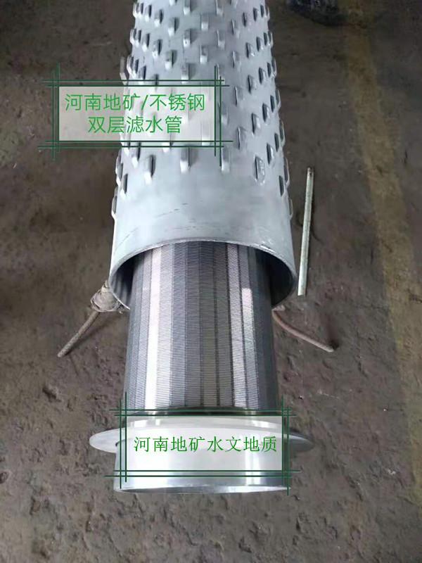 水文地质滤水管