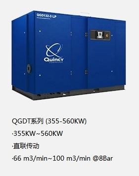永磁變頻空壓機系列 (355-560KW)