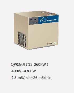 昆西冷干機QPR系列(13-260KW)