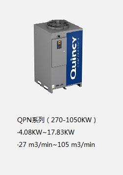 昆西冷干機QPN系列(270-1050KW)