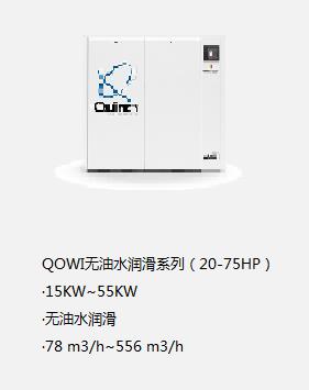 昆西無油空壓機QOWI無油水潤滑系列(20-75HP)