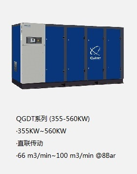 昆西進口空壓機QGDT系列 (355-560KW)