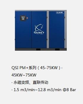昆西永磁變頻空壓機QSI PM+系列(45-75KW)