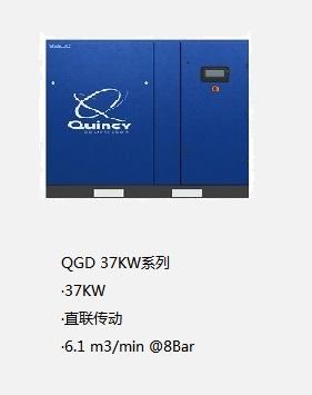 昆西空壓機QGD 37KW系列