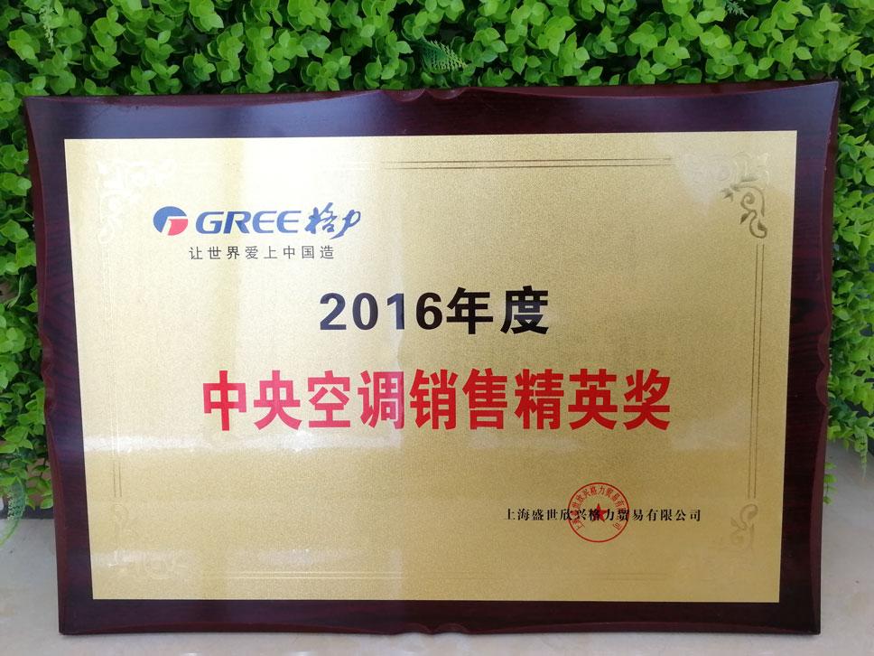 2016年度中央空调销售精英奖