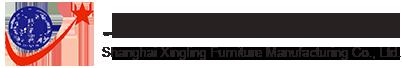 上海星灵家具制造有限公司