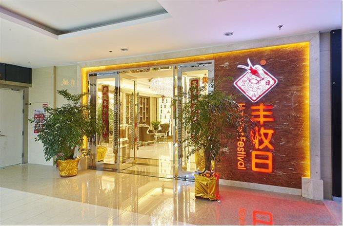 上海丰收日大酒店餐厅桌椅