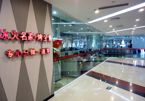 上海冰火名家餐厅家具