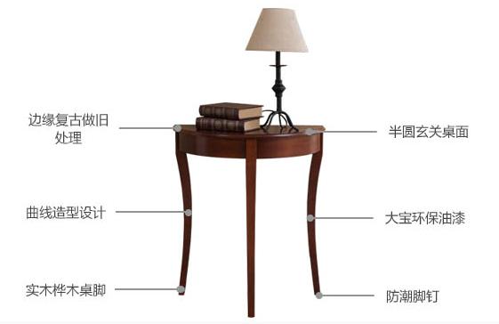 美式玄关桌实木半圆玄关桌