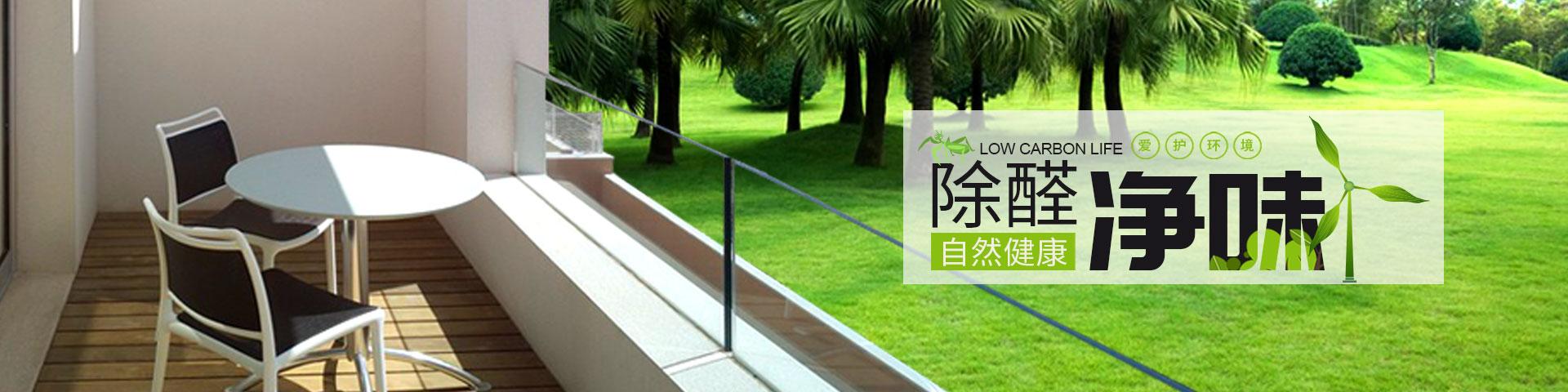 上海甲醛检测