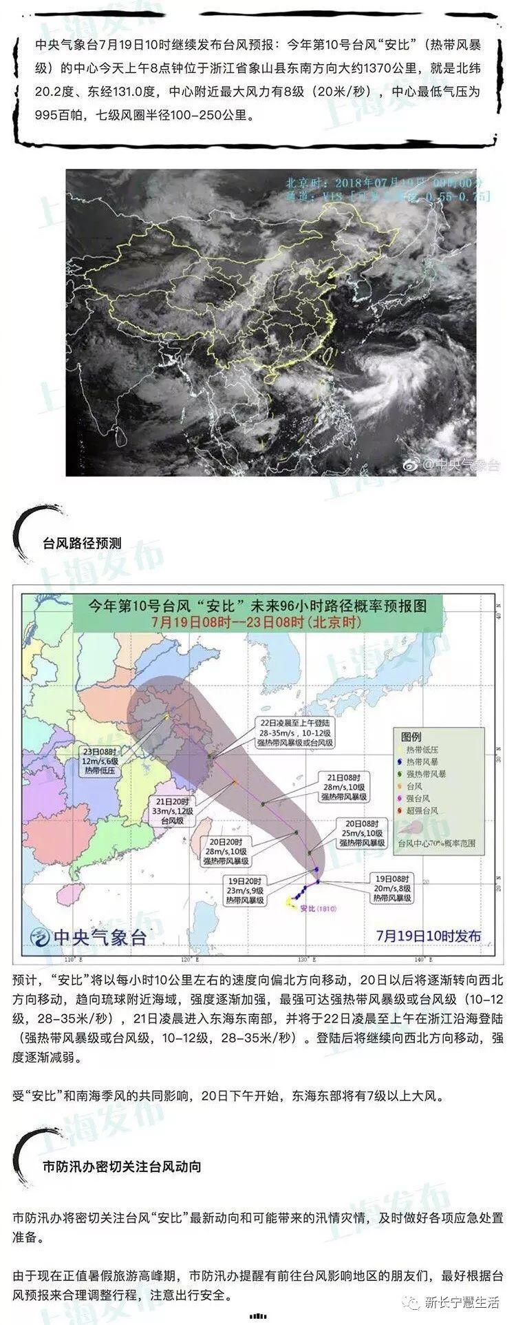 """第10号台风""""安比""""将至,亚游环保提醒您注意防范哦!"""
