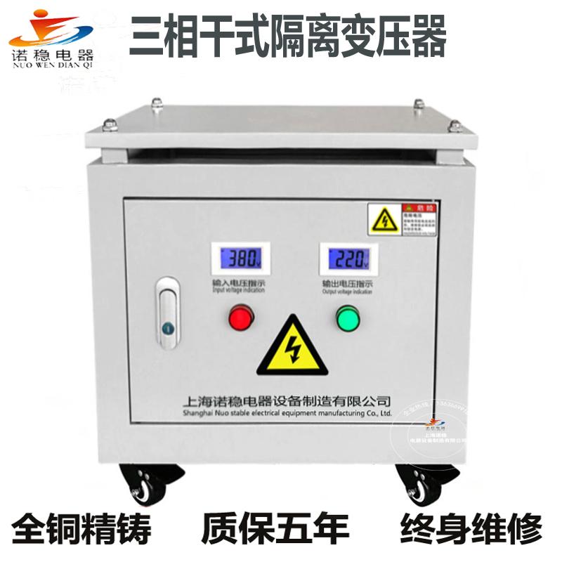 380v变220v三相干式隔离变压器