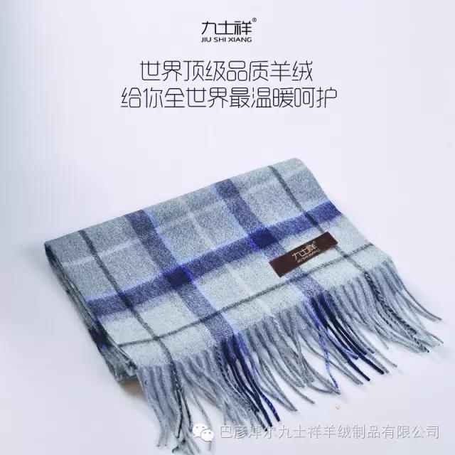 为什么选羊绒围巾?