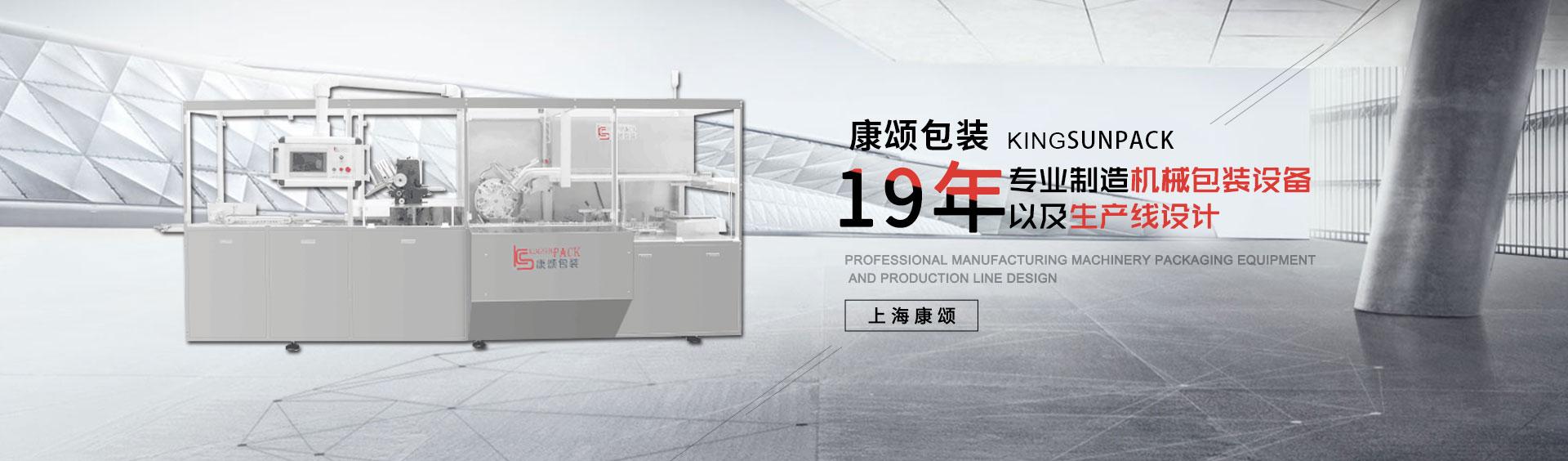 上海全自动装盒机