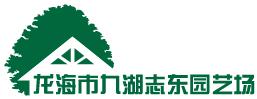 龙海市九湖志东园艺场