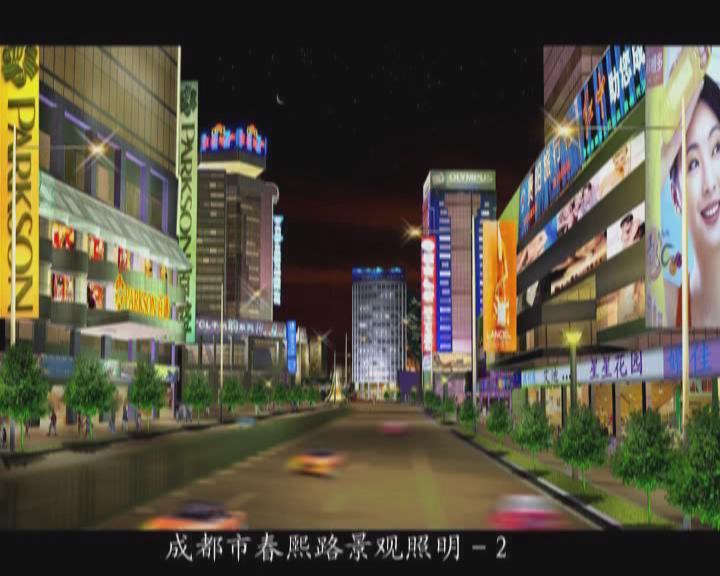 四川照明工程