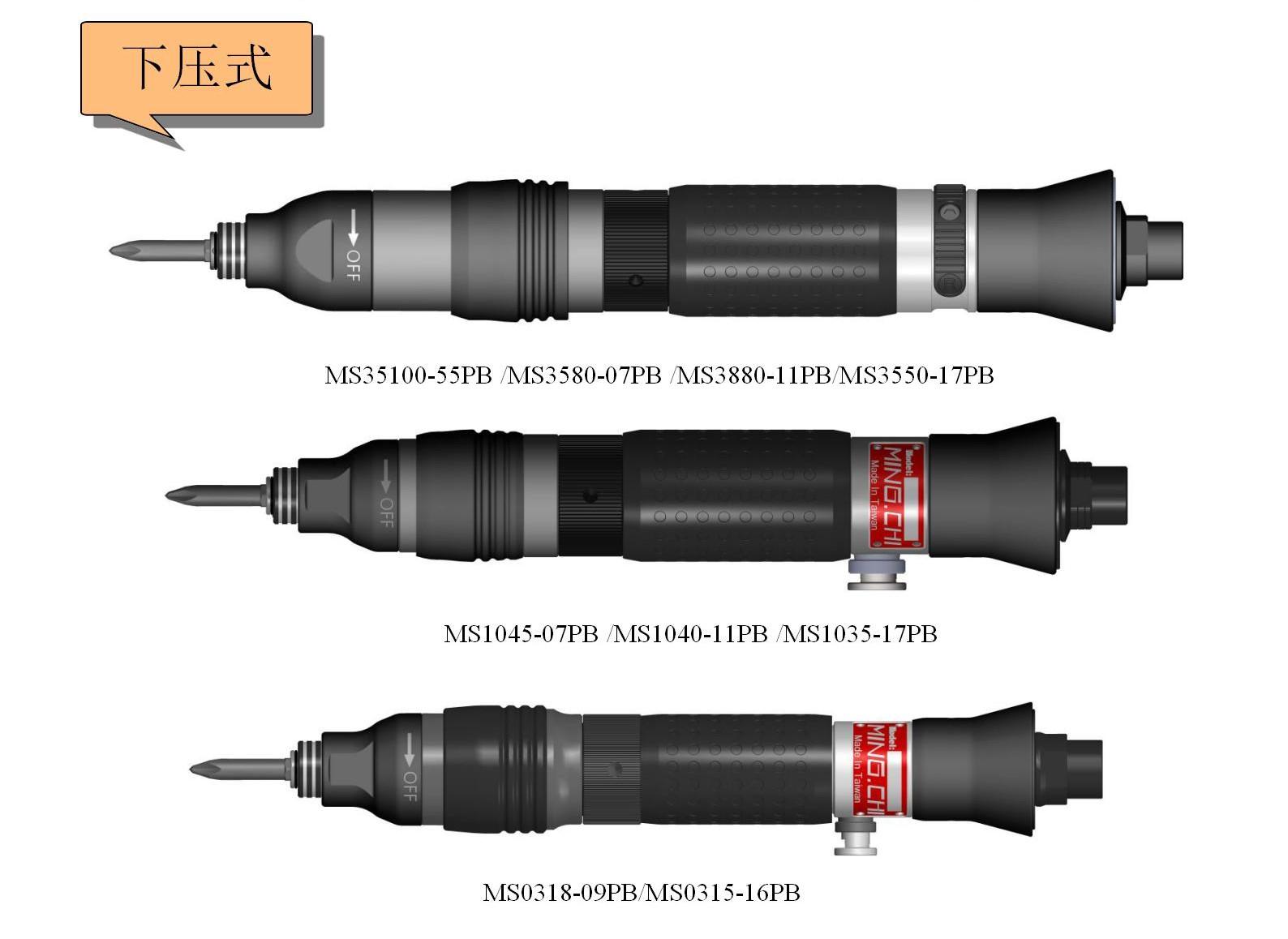 下压式气动螺丝刀(0.4N.m~10N.m)